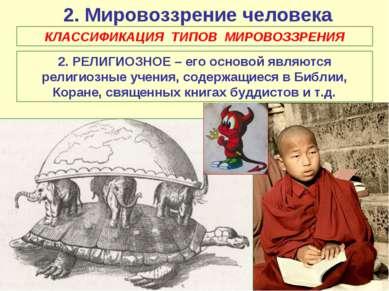 2. Мировоззрение человека КЛАССИФИКАЦИЯ ТИПОВ МИРОВОЗЗРЕНИЯ 2. РЕЛИГИОЗНОЕ – ...