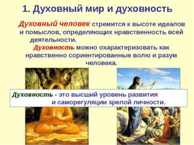 1. Духовный мир и духовность Духовный человек стремится к высоте идеалов и по...