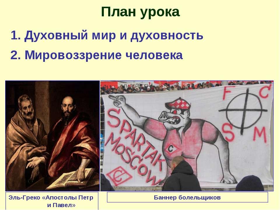 План урока 1. Духовный мир и духовность 2. Мировоззрение человека Эль-Греко «...