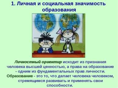 1. Личная и социальная значимость образования Личностный ориентир исходит из ...