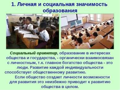 1. Личная и социальная значимость образования Социальный ориентир, образовани...