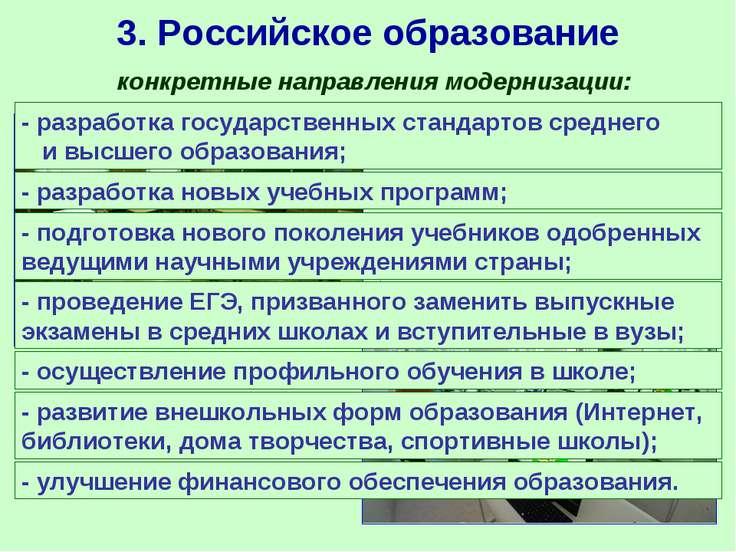 3. Российское образование конкретные направления модернизации: - разработка г...