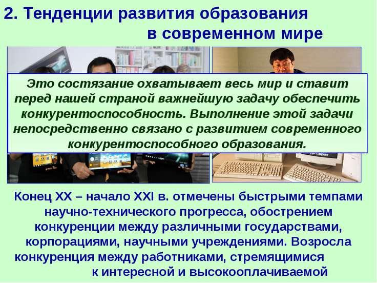 2. Тенденции развития образования в современном мире Конец ХХ – начало ХХI в....