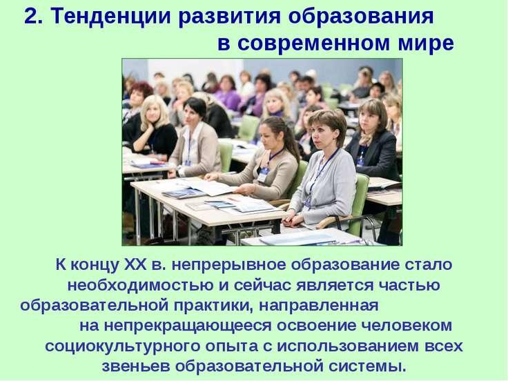 2. Тенденции развития образования в современном мире К концу ХХ в. непрерывно...