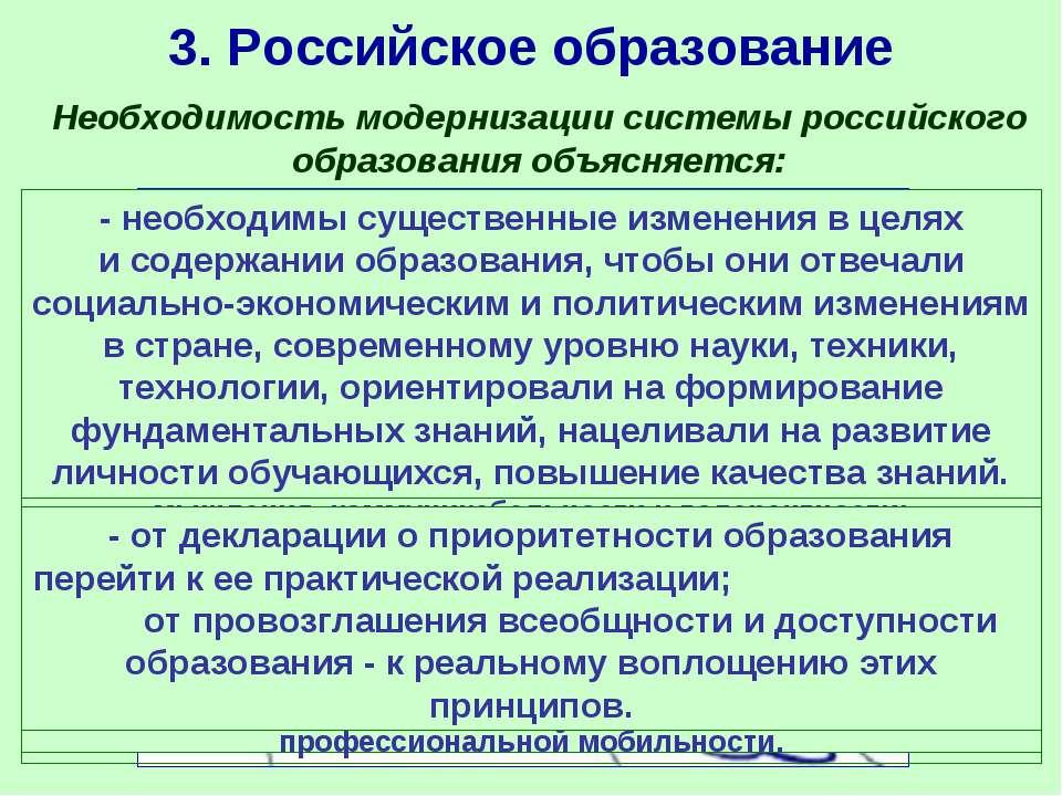3. Российское образование Необходимость модернизации системы российского обра...