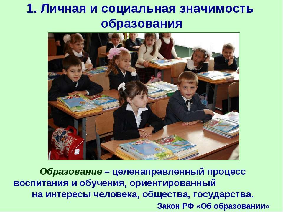 1. Личная и социальная значимость образования Образование – целенаправленный ...