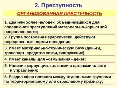 2. Преступность ОРГАНИЗОВАННАЯ ПРЕСТУПНОСТЬ 1. Два или более человек, объедин...