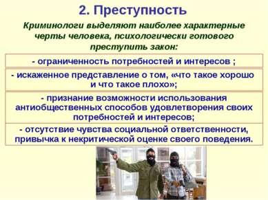 2. Преступность Криминологи выделяют наиболее характерные черты человека, пси...