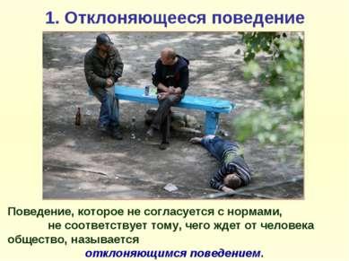 1. Отклоняющееся поведение Поведение, которое не согласуется с нормами, не со...