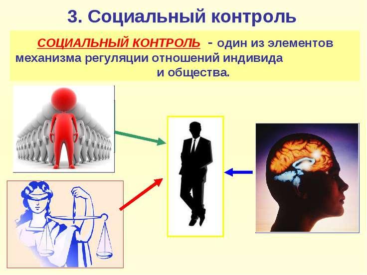 3. Социальный контроль СОЦИАЛЬНЫЙ КОНТРОЛЬ - один из элементов механизма регу...