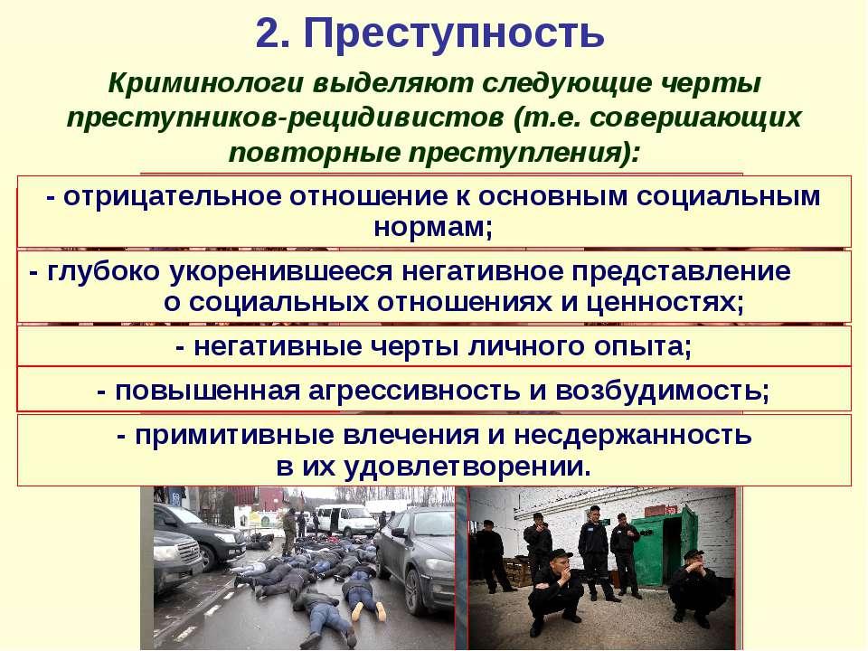 2. Преступность Криминологи выделяют следующие черты преступников-рецидивисто...