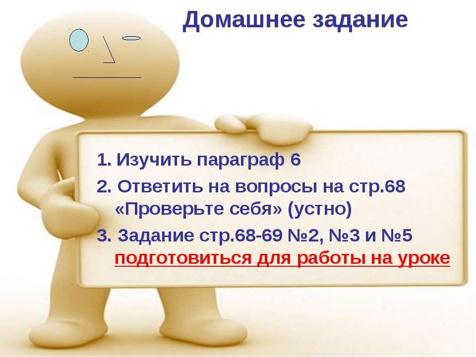 Домашнее задание 1. Изучить параграф 6 2. Ответить на вопросы на стр.68 «Пров...