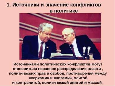 1. Источники и значение конфликтов в политике Источниками политических конфли...
