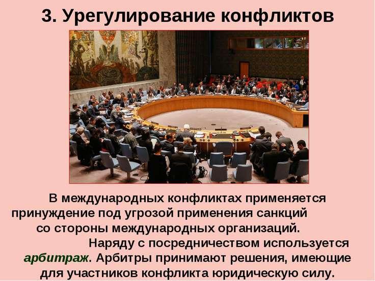 3. Урегулирование конфликтов В международных конфликтах применяется принужден...