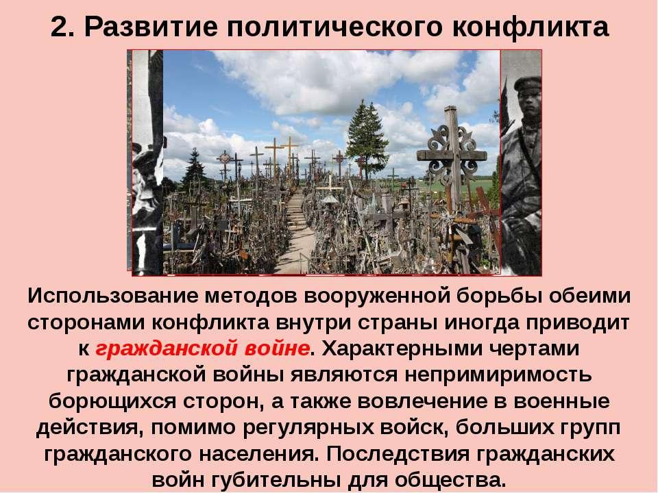 2. Развитие политического конфликта Использование методов вооруженной борьбы ...