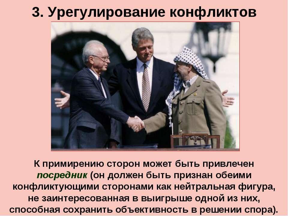 3. Урегулирование конфликтов К примирению сторон может быть привлечен посредн...