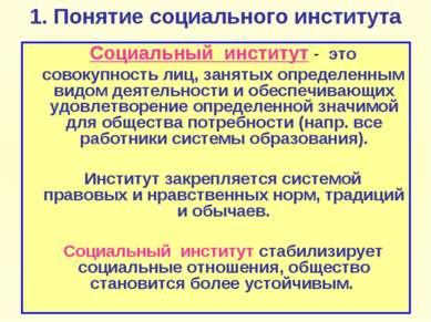 Социальный институт - это совокупность лиц, занятых определенным видом деятел...
