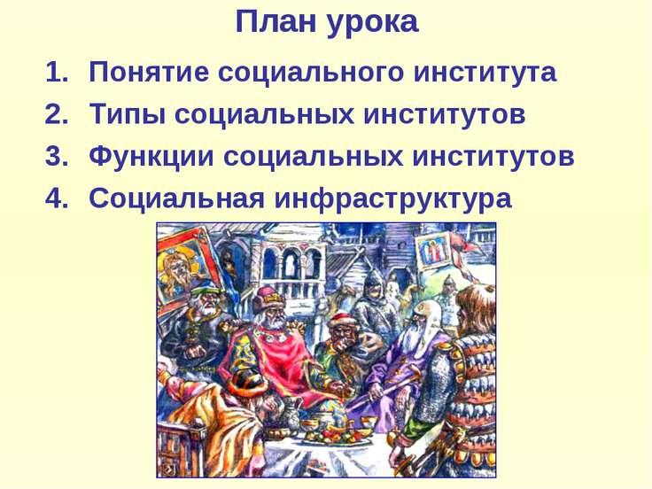 План урока Понятие социального института Типы социальных институтов Функции с...