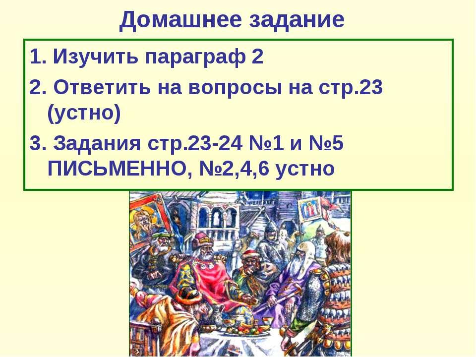 Домашнее задание 1. Изучить параграф 2 2. Ответить на вопросы на стр.23 (устн...