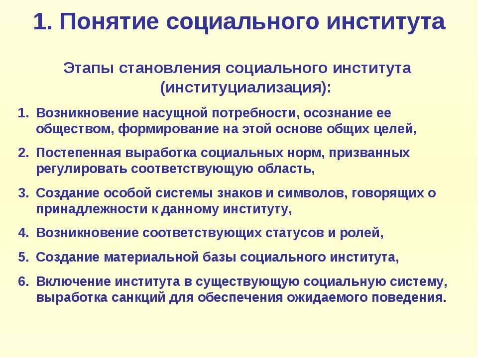 1. Понятие социального института Этапы становления социального института (инс...