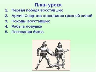 План урока Первая победа восставших Армия Спартака становится грозной силой П...