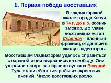 1. Первая победа восставших В гладиаторской школе города Капуи в 74 г. до н.э...