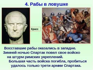 4. Рабы в ловушке Восставшие рабы оказались в западне. Зимней ночью Спартак п...
