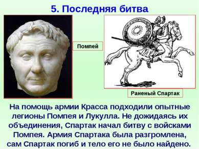 5. Последняя битва На помощь армии Красса подходили опытные легионы Помпея и ...