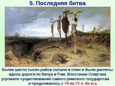 5. Последняя битва Более шести тысяч рабов попали в плен и были распяты вдоль...