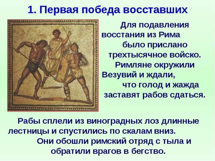 1. Первая победа восставших Для подавления восстания из Рима было прислано тр...