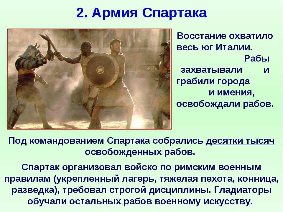 2. Армия Спартака Спартак организовал войско по римским военным правилам (укр...