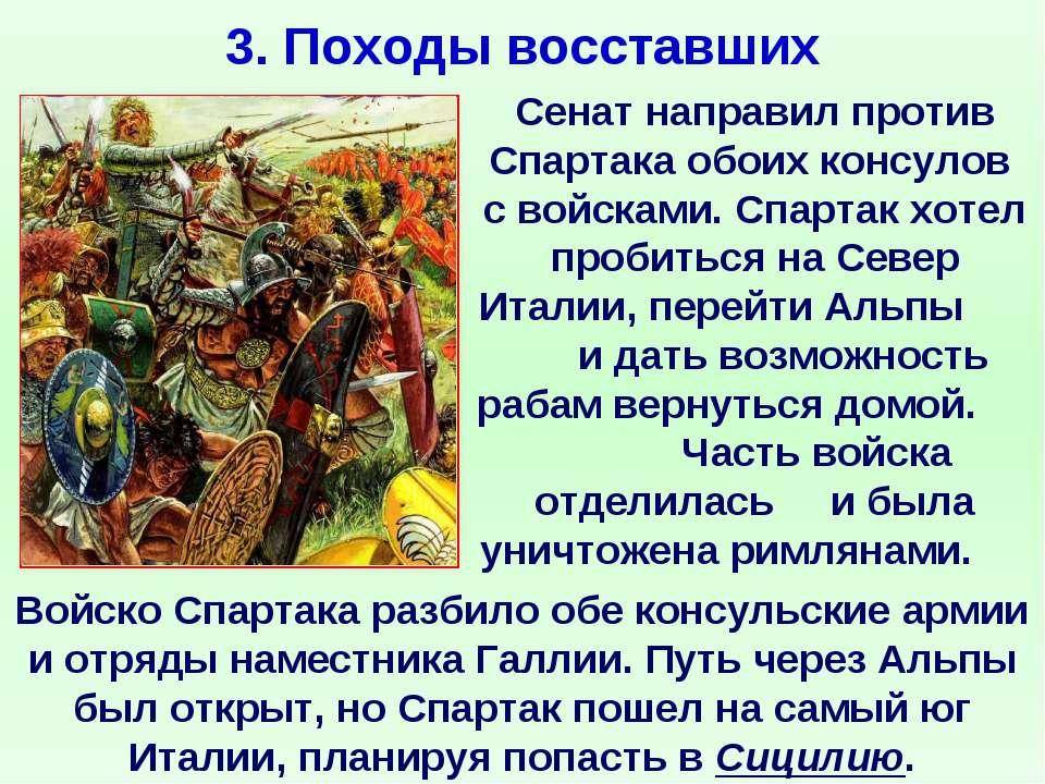 3. Походы восставших Войско Спартака разбило обе консульские армии и отряды н...