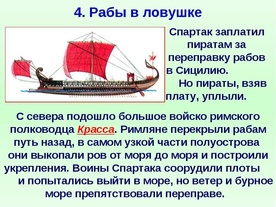 4. Рабы в ловушке С севера подошло большое войско римского полководца Красса....