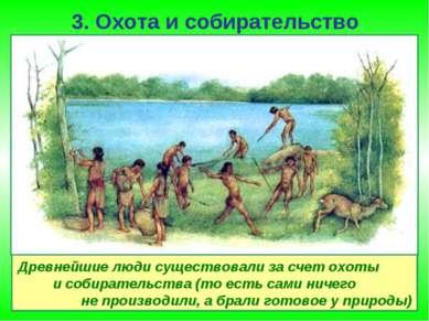 3. Охота и собирательство Древнейшие люди существовали за счет охоты и собира...