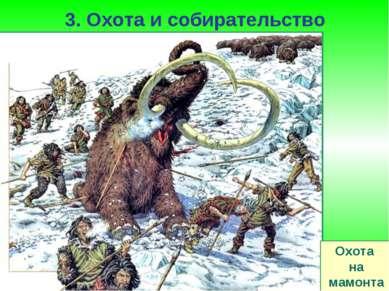 3. Охота и собирательство Охота на мамонта