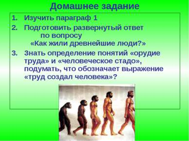 Домашнее задание Изучить параграф 1 Подготовить развернутый ответ по вопросу ...