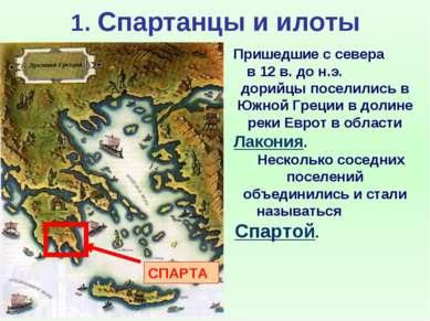 1. Спартанцы и илоты Пришедшие с севера в 12 в. до н.э. дорийцы поселились в ...