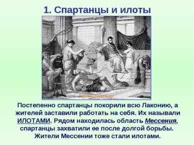 1. Спартанцы и илоты Постепенно спартанцы покорили всю Лаконию, а жителей зас...