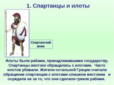 1. Спартанцы и илоты Илоты были рабами, принадлежавшими государству. Спартанц...