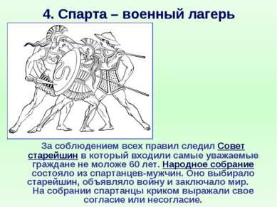 4. Спарта – военный лагерь За соблюдением всех правил следил Совет старейшин ...