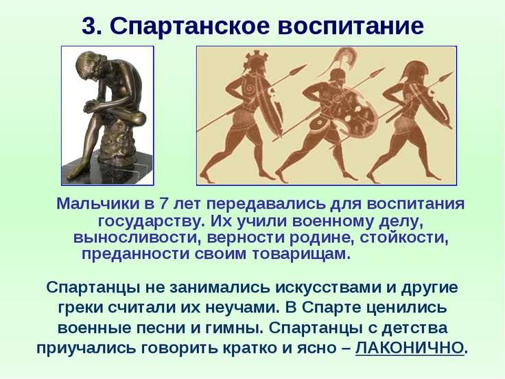 3. Спартанское воспитание Мальчики в 7 лет передавались для воспитания госуда...