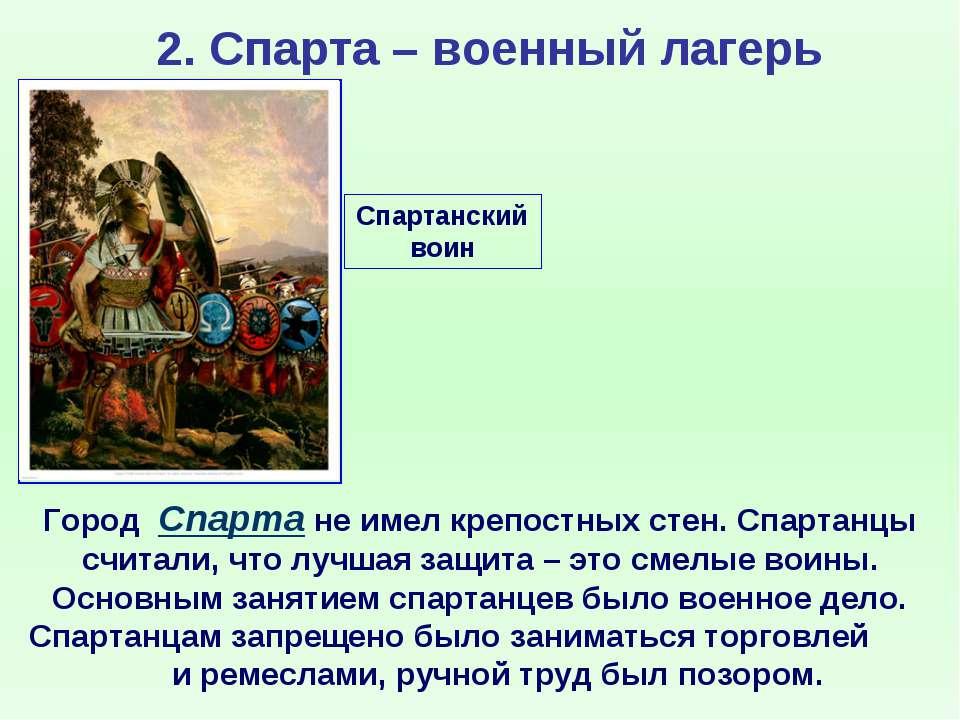 2. Спарта – военный лагерь Город Спарта не имел крепостных стен. Спартанцы сч...