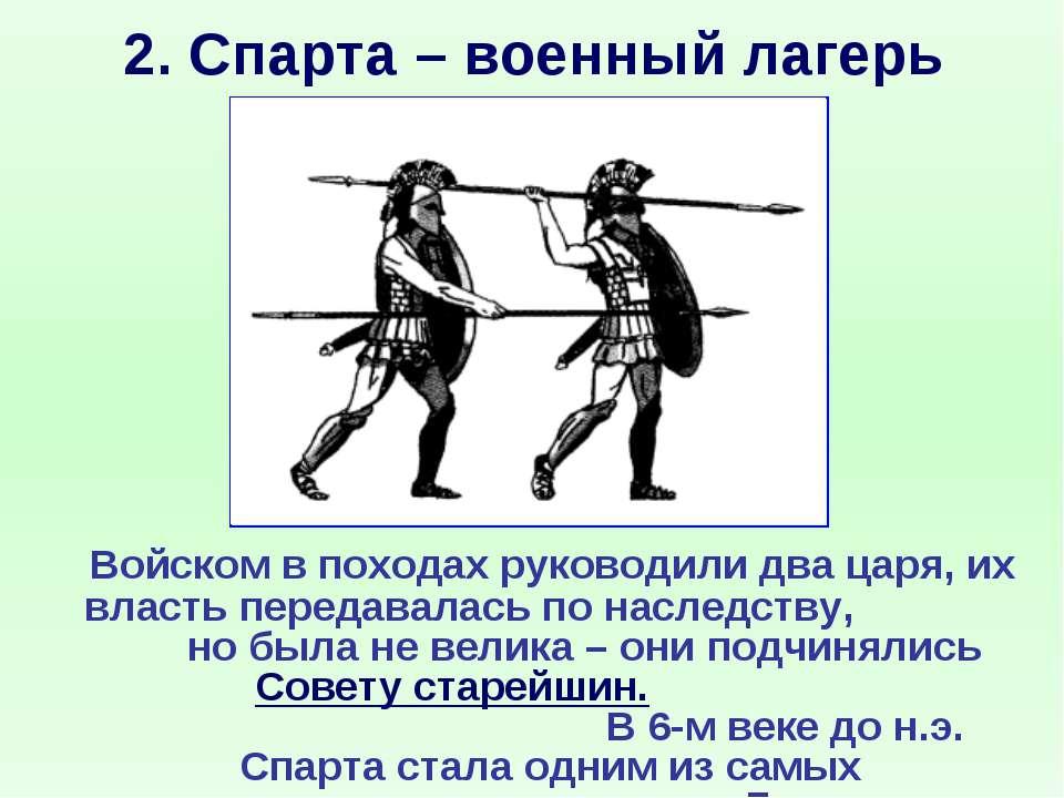 2. Спарта – военный лагерь Войском в походах руководили два царя, их власть п...