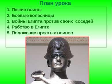 План урока 1. Пешие воины 2. Боевые колесницы 3. Войны Египта против своих со...