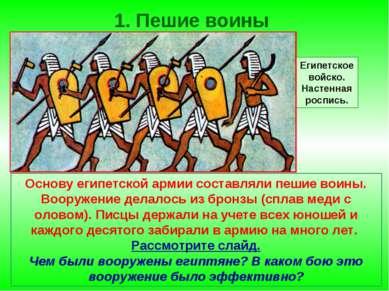 1. Пешие воины Основу египетской армии составляли пешие воины. Вооружение дел...