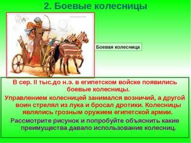 2. Боевые колесницы Боевая колесница В сер. II тыс.до н.э. в египетском войск...