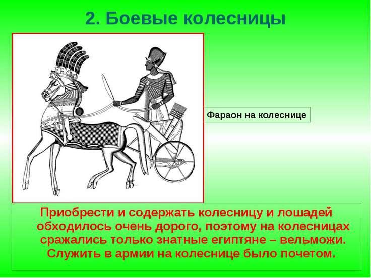 2. Боевые колесницы Фараон на колеснице Приобрести и содержать колесницу и ло...