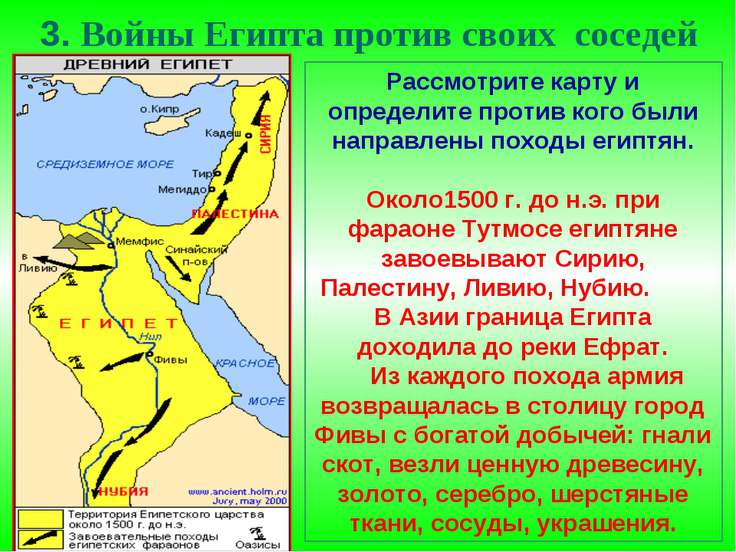 3. Войны Египта против своих соседей Рассмотрите карту и определите против ко...