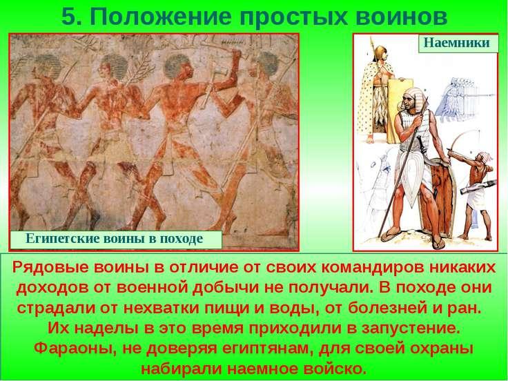 5. Положение простых воинов Рядовые воины в отличие от своих командиров никак...