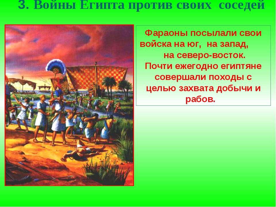 3. Войны Египта против своих соседей Фараоны посылали свои войска на юг, на з...